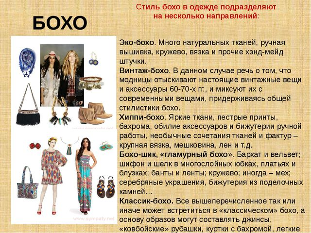 БОХО Эко-бохо. Много натуральных тканей, ручная вышивка, кружево, вязка и про...