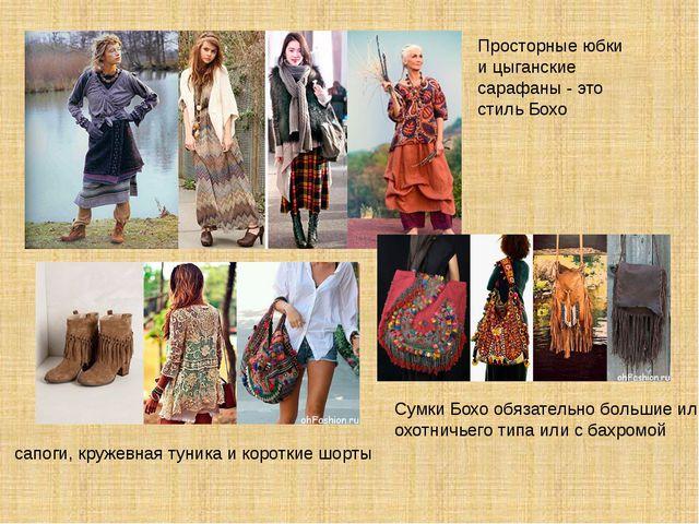Просторные юбки и цыганские сарафаны - это стиль Бохо Сумки Бохо обязательно...
