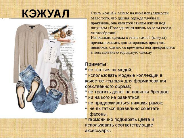 Стиль «casual» сейчас на пике популярности. Мало того, что данная одежда удоб...