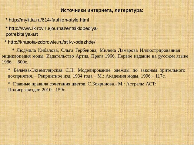* http://mylitta.ru/614-fashion-style.html * http://www.ikirov.ru/journal/ent...