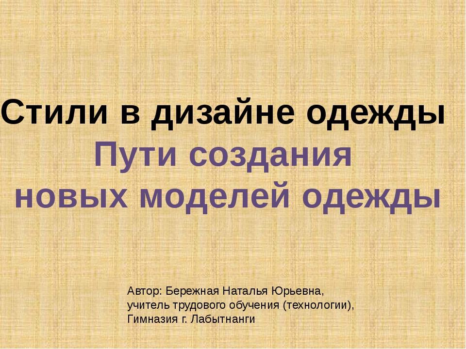 Стили в дизайне одежды Пути создания новых моделей одежды Автор: Бережная Нат...