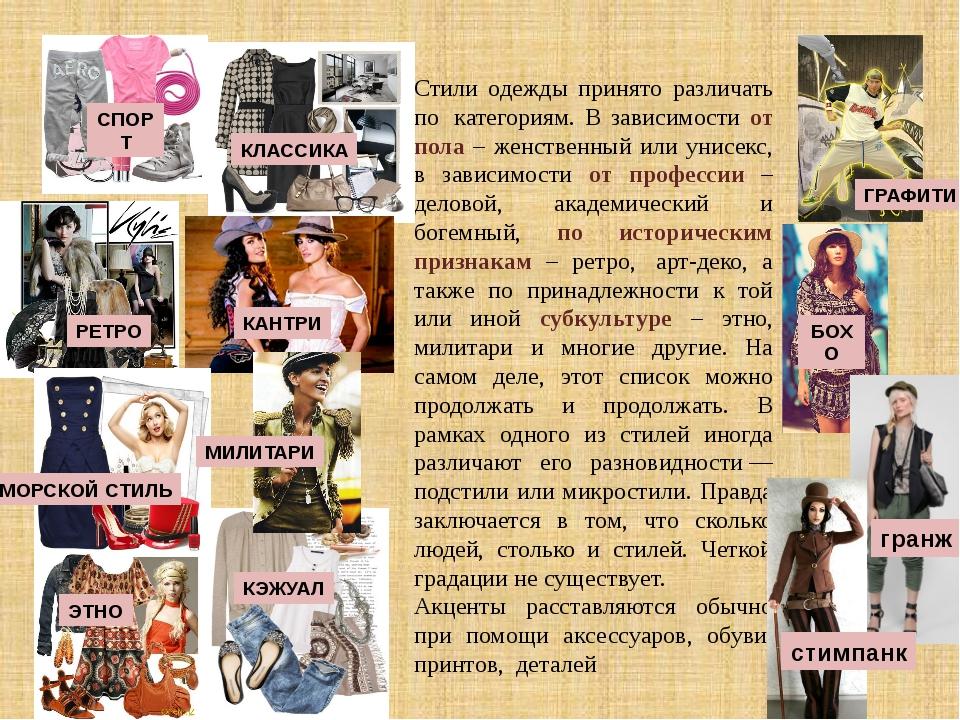 Стили одежды принято различать по категориям. В зависимости от пола – женств...