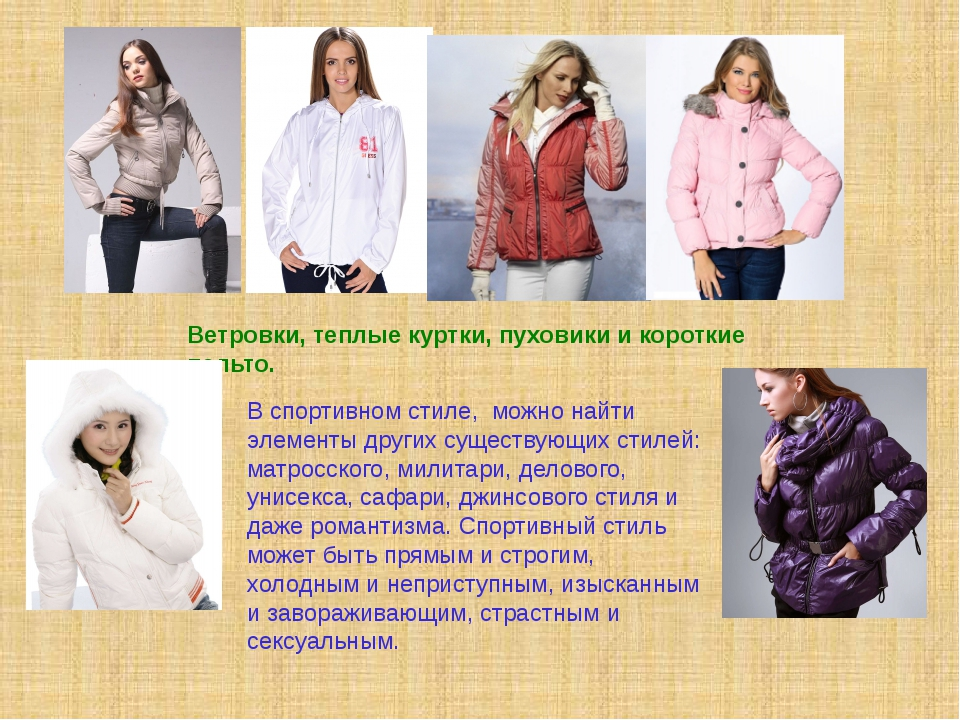 Ветровки, теплые куртки, пуховики и короткие пальто. В спортивном стиле, можн...