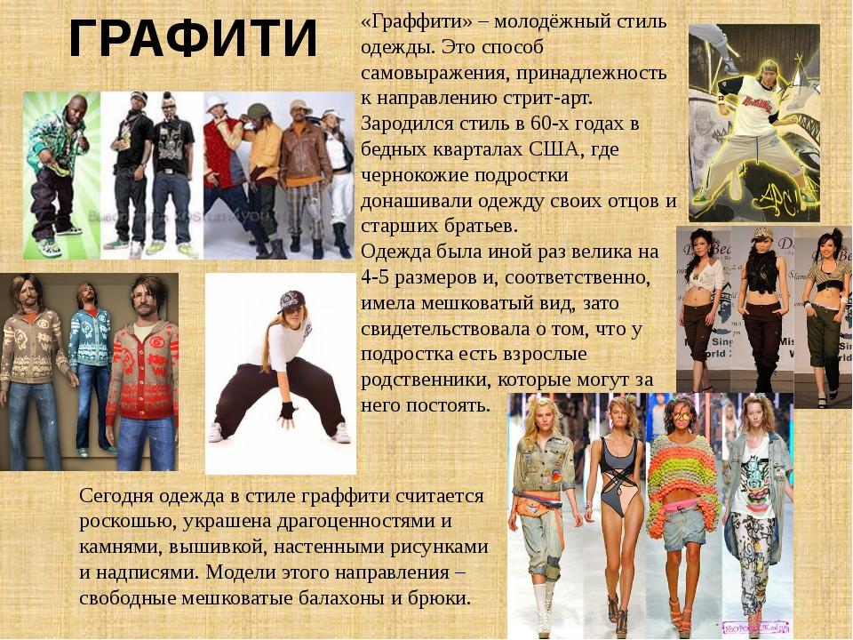 «Граффити» – молодёжный стиль одежды. Это способ самовыражения, принадлежност...