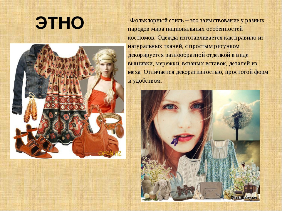Фольклорный стиль – это заимствование у разных народов мира национальных осо...