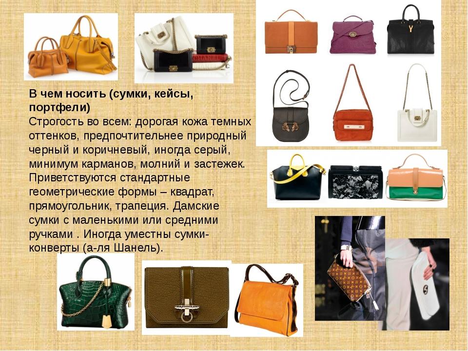 В чем носить (сумки, кейсы, портфели) Строгость во всем: дорогая кожа темных...