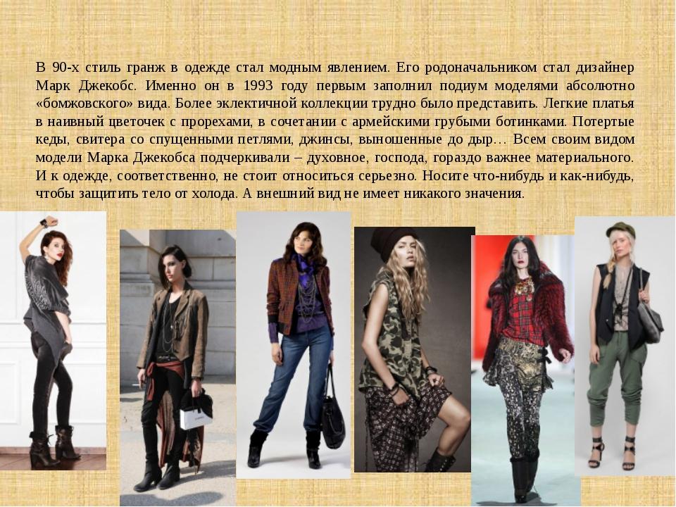 В 90-х стиль гранж в одежде стал модным явлением. Его родоначальником стал ди...
