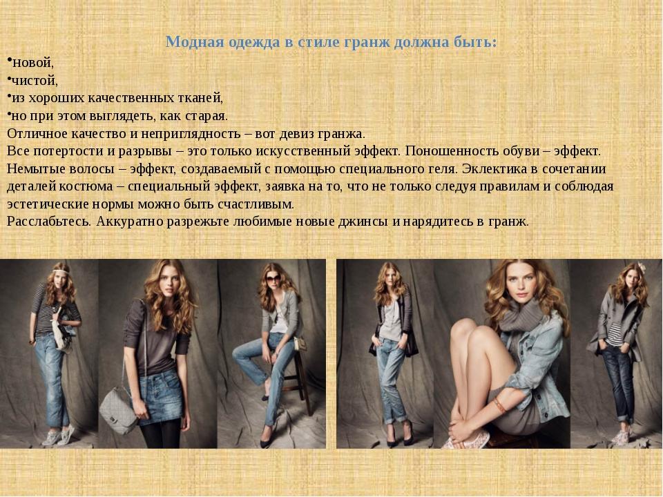 Модная одежда в стиле гранж должна быть: новой, чистой, из хороших качественн...