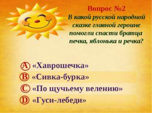 Вопрос №2 В какой русской народной сказке главной героине помогли спасти брат