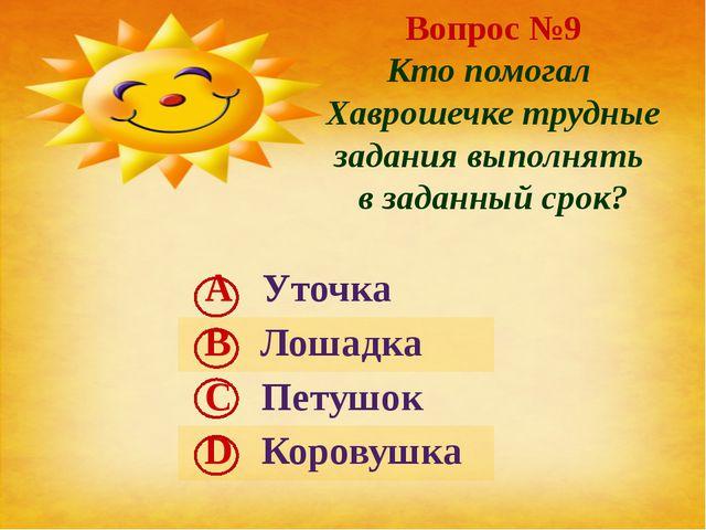 Вопрос №9 Кто помогал Хаврошечке трудные задания выполнять в заданный срок? А...