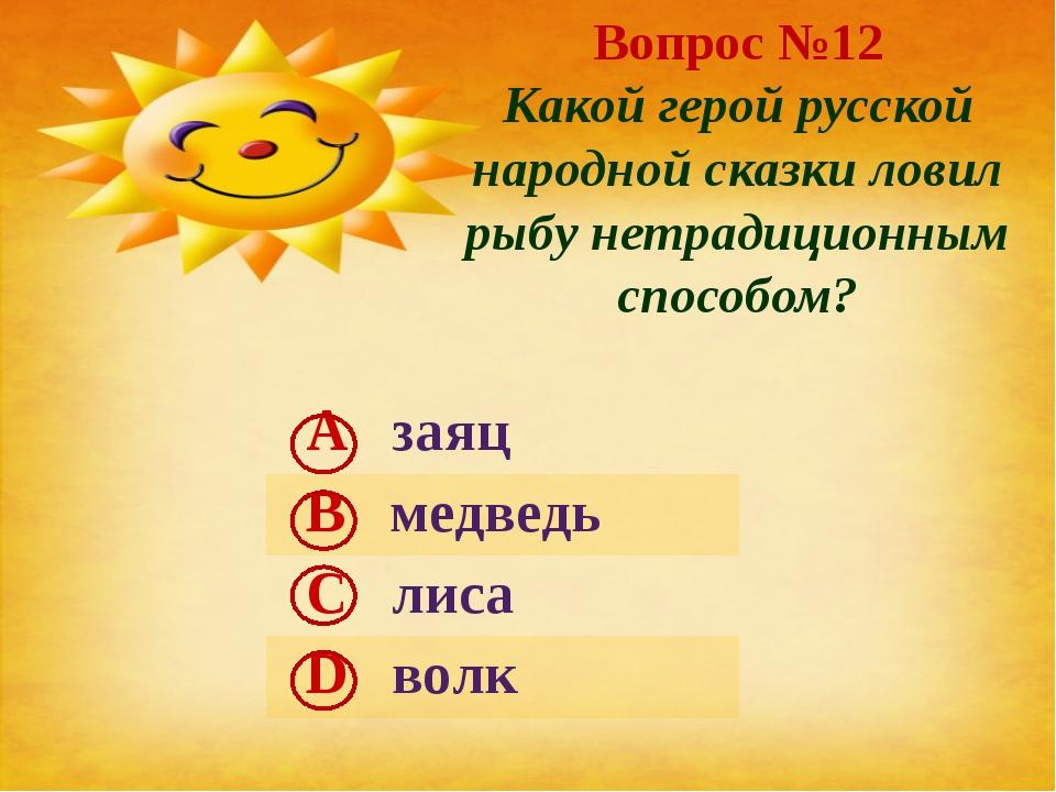 Вопрос №12 Какой герой русской народной сказки ловил рыбу нетрадиционным спос...