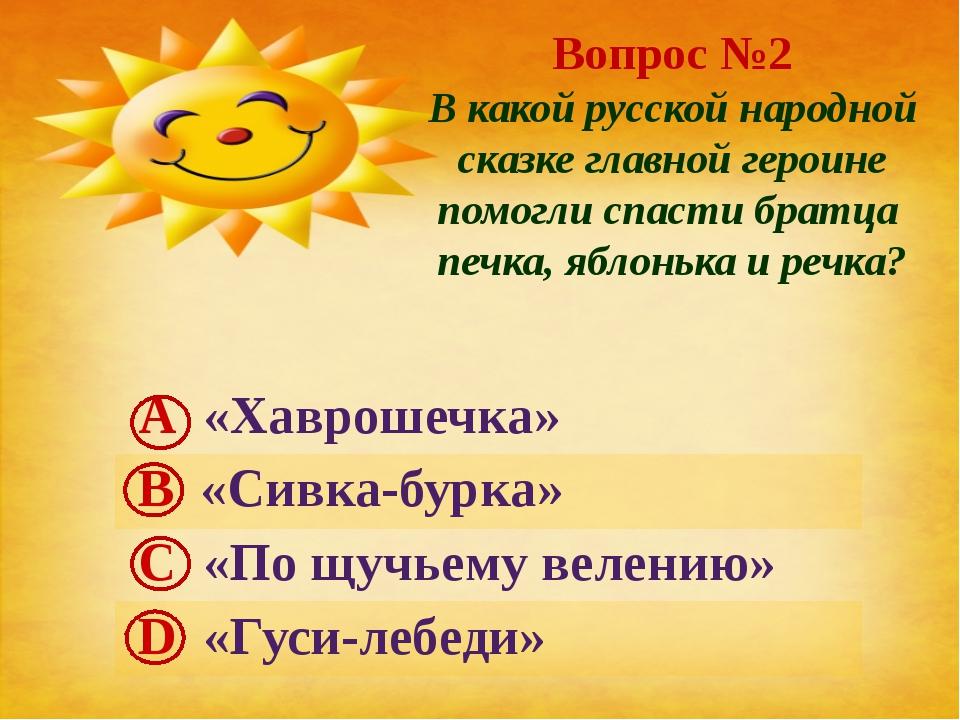 Вопрос №2 В какой русской народной сказке главной героине помогли спасти брат...