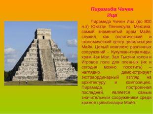 Пирамида Чичен Ица Пирамида Чичен Ица (до 800 н.э) Юкатан Пенинсула, Мексика,