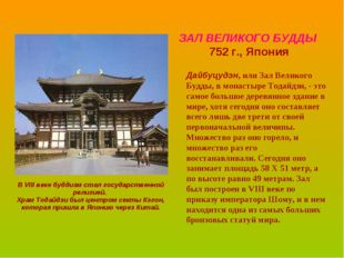 ЗАЛ ВЕЛИКОГО БУДДЫ 752 г., Япония Дайбуцудэн, или Зал Великого Будды, в монас