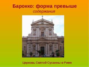 Барокко: форма превыше содержания Церковь Святой Сусанны в Риме