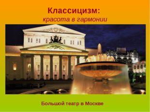 Классицизм: красота вгармонии Большой театр в Москве