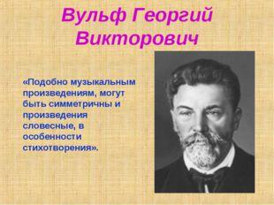 Вульф Георгий Викторович «Подобно музыкальным произведениям, могут быть симме