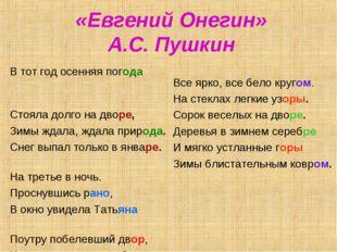 «Евгений Онегин» А.С. Пушкин В тот год осенняя погода Стояла долго на дворе,