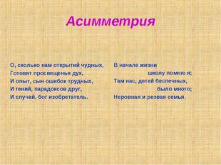 Асимметрия О, сколько нам открытий чудных, Готовят просвещенья дух, И опыт, с