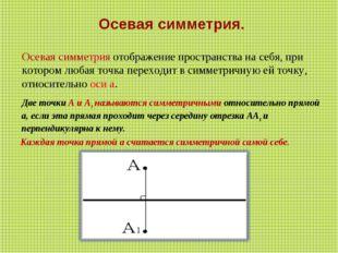 Две точки А и А1 называются симметричными относительно прямой а, если эта пр