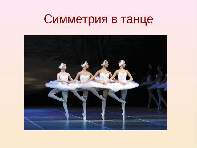 Симметрия в танце