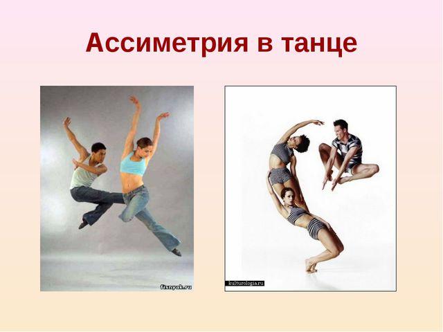 Ассиметрия в танце