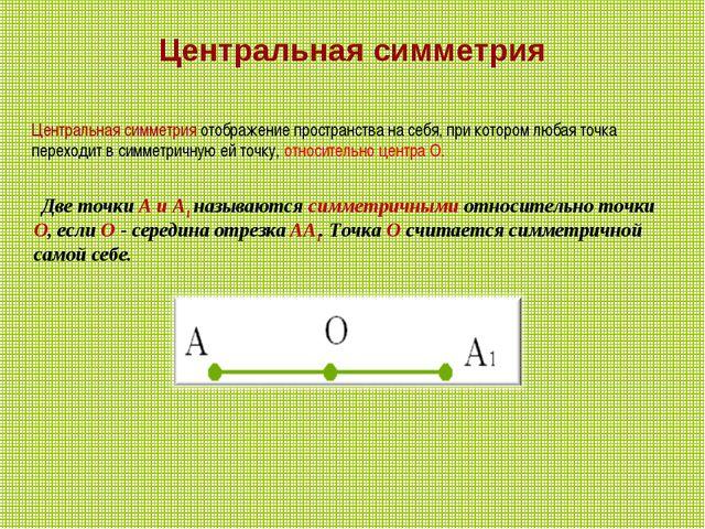 Две точки А и А1 называются симметричными относительно точки О, если О - се...