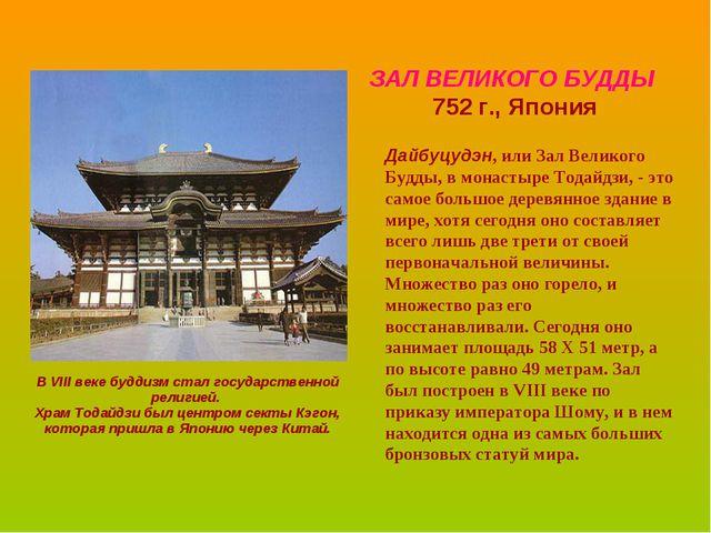 ЗАЛ ВЕЛИКОГО БУДДЫ 752 г., Япония Дайбуцудэн, или Зал Великого Будды, в монас...
