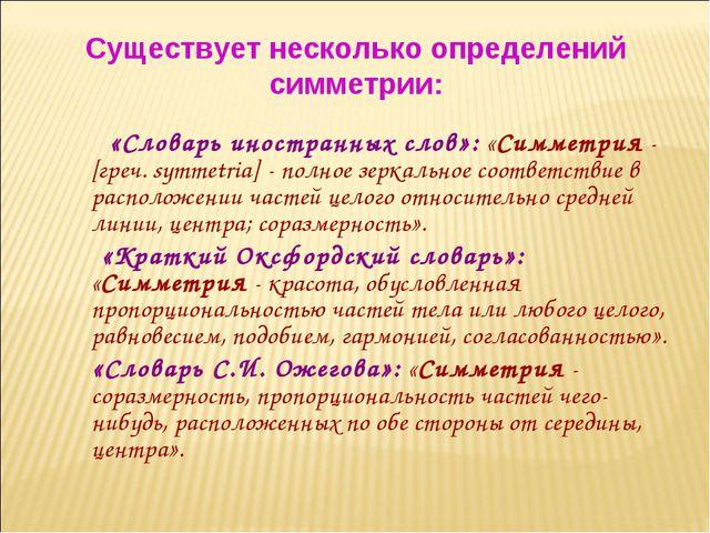 Существует несколько определений симметрии: «Словарь иностранных слов»: «Симм...
