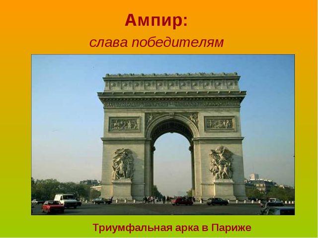 Ампир: слава победителям Триумфальная арка в Париже