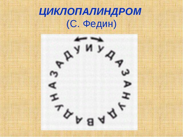 ЦИКЛОПАЛИНДРОМ (С. Федин)