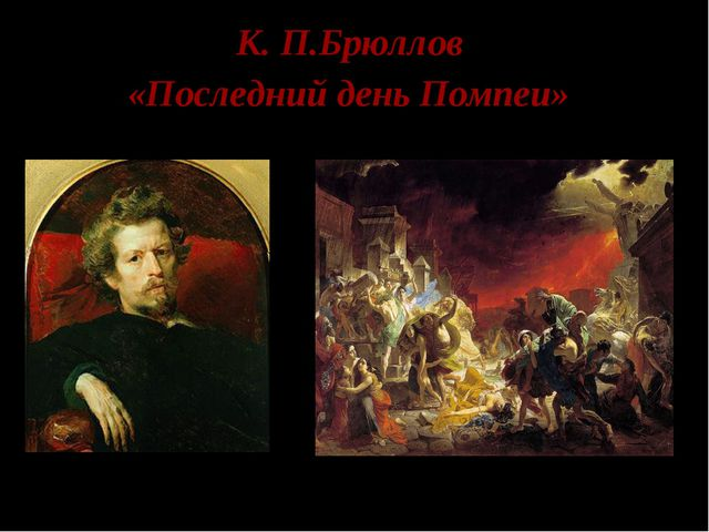 К. П.Брюллов «Последний день Помпеи»