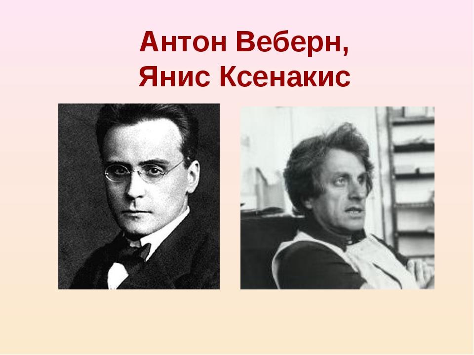 Антон Веберн, Янис Ксенакис