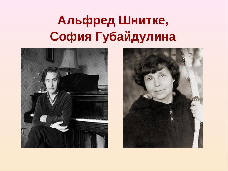 Альфред Шнитке, София Губайдулина