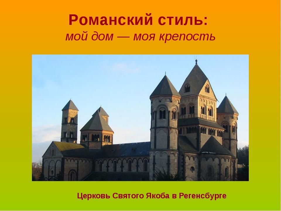 Романский стиль: мой дом— моя крепость Церковь Святого Якоба в Регенсбурге