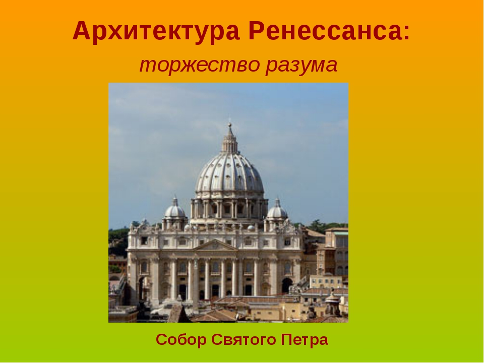 Архитектура Ренессанса: торжество разума Собор Святого Петра