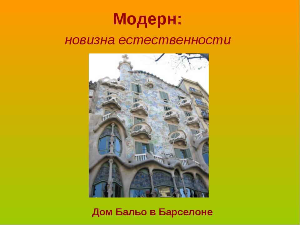 Модерн: новизна естественности Дом Бальо в Барселоне