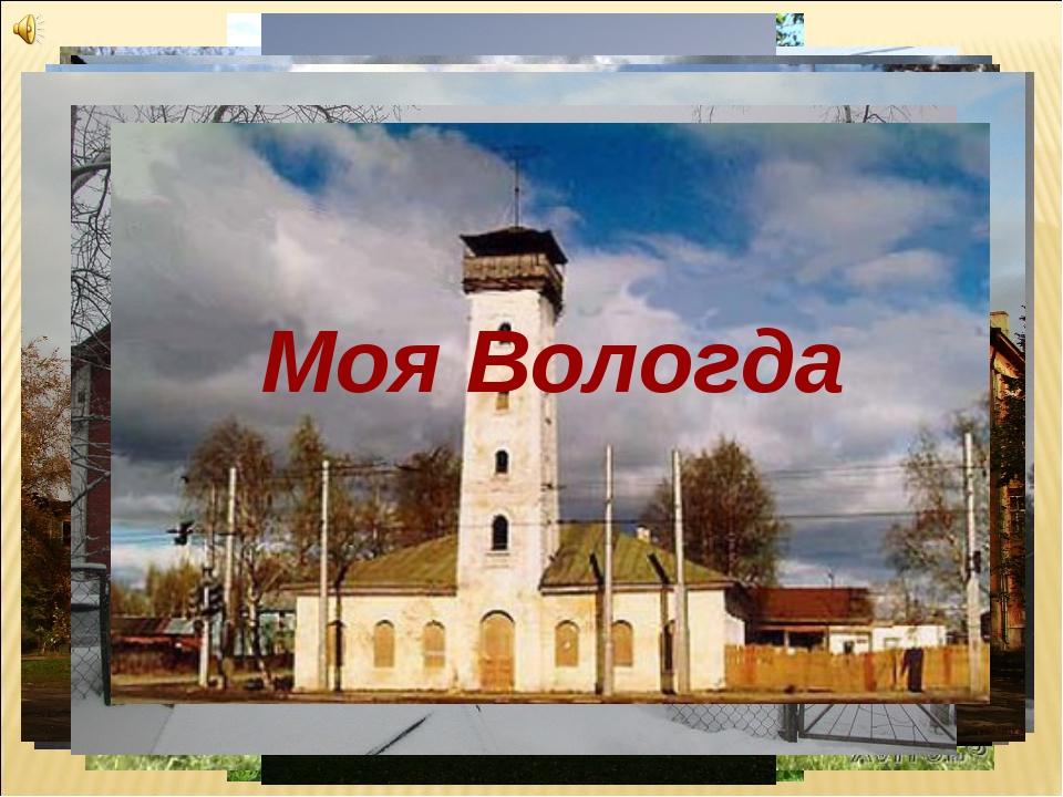Моя Вологда