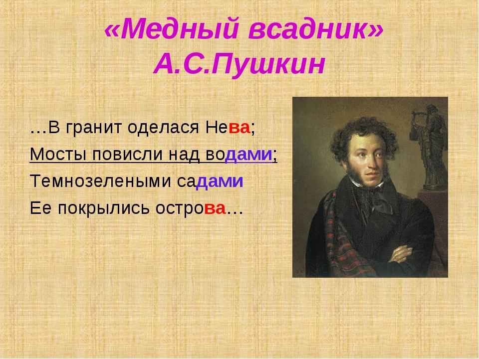 «Медный всадник» А.С.Пушкин …В гранит оделася Нева; Мосты повисли над водами...