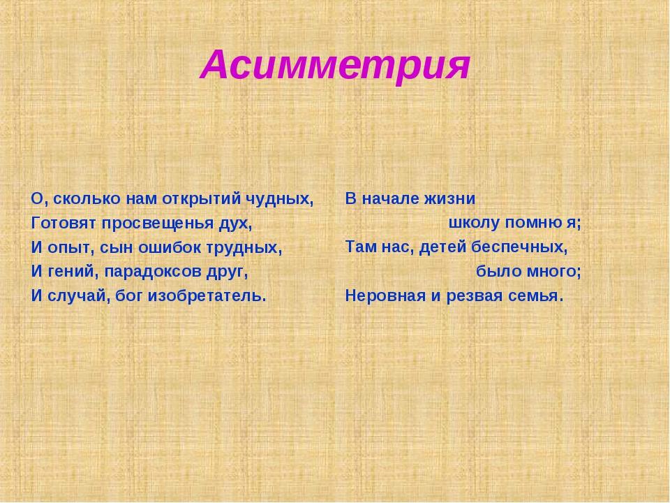 Асимметрия О, сколько нам открытий чудных, Готовят просвещенья дух, И опыт, с...