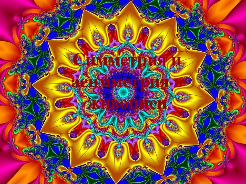 Симметрия и асимметрия в живописи
