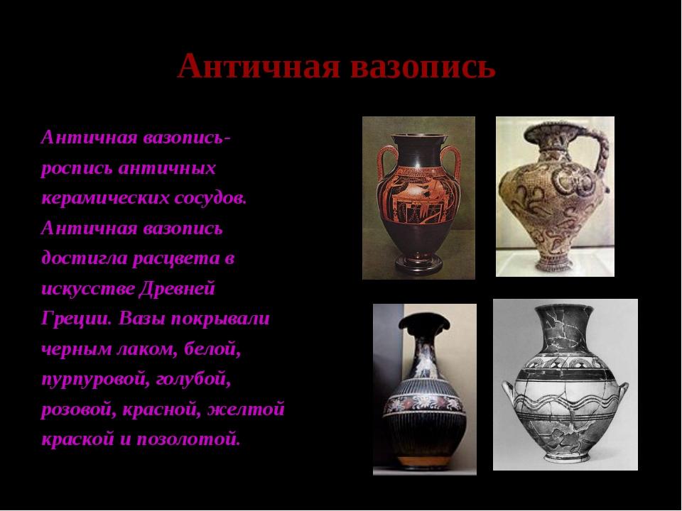 Античная вазопись Античная вазопись- роспись античных керамических сосудов. А...