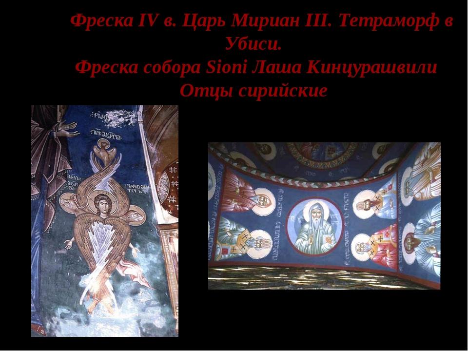 Фреска IV в. Царь Мириан III. Тетраморф в Убиси. Фреска собора Sioni Лаша Ки...