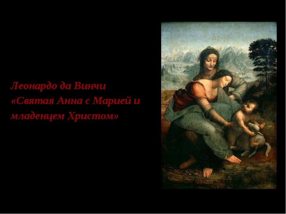 Леонардо да Винчи «Святая Анна с Марией и младенцем Христом»