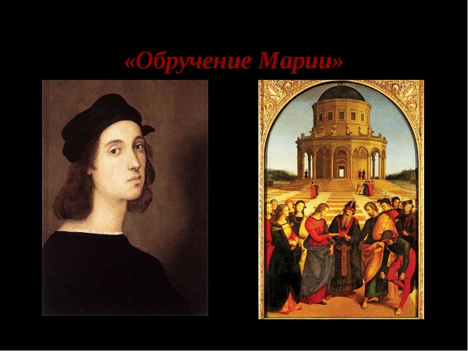 Рафаэль Са́нти «Обручение Марии»