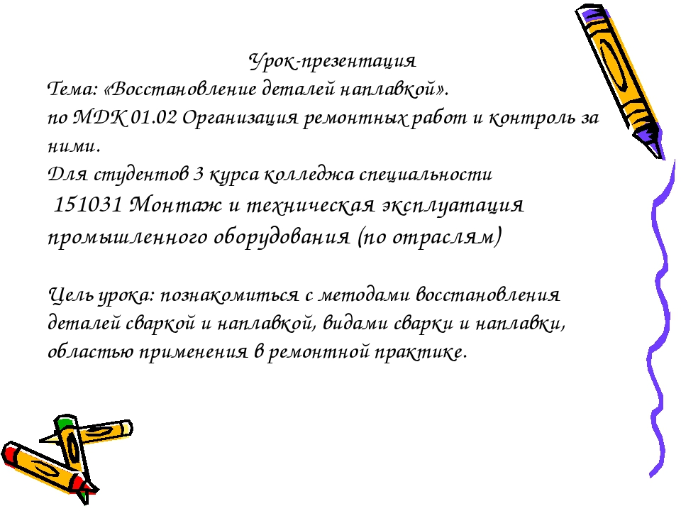 Урок-презентация Тема: «Восстановление деталей наплавкой». по МДК 01.02 Орган...