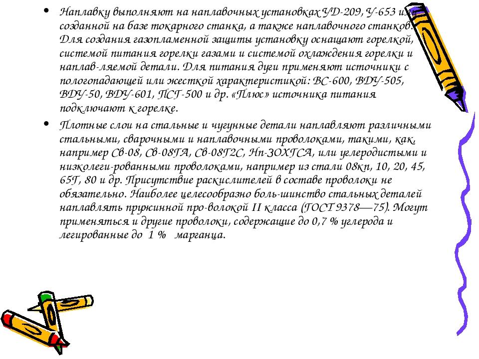 Наплавку выполняют на наплавочных установках УД-209, У-653 или созданной на б...