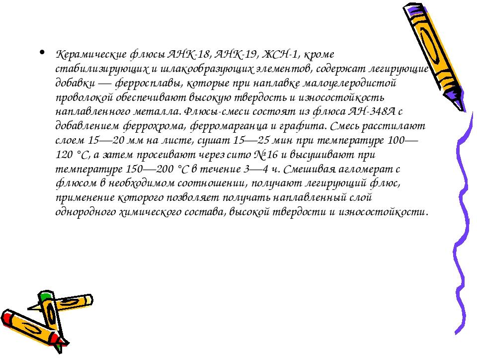 Керамические флюсы АНК-18, АНК-19, ЖСН-1, кроме стабилизирующих и шлакообразу...