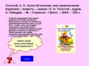 Толстой, А. Н. Золотой ключик, или приключения Буратино : повесть – сказка /
