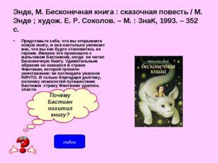 Энде, М. Бесконечная книга : сказочная повесть / М. Энде ; худож. Е. Р. Сокол